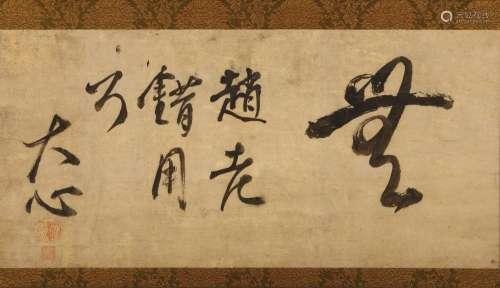 A CALLIGRAPHY. Daishin Gito (attributed to)