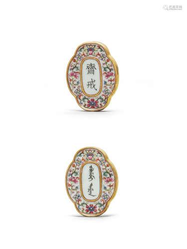 清乾隆 瓷胎粉彩缠枝花卉纹斋戒牌