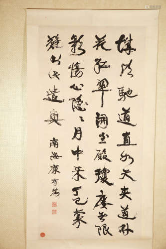 A Chinese Calligraphy by Kang Youwei