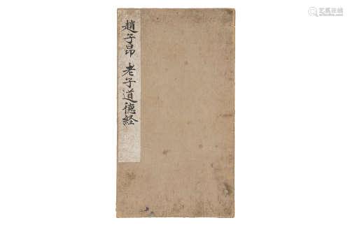 趙孟頫老子道德經一冊