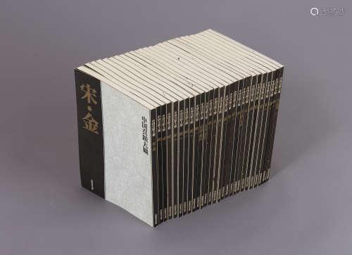 《中國真蹟大觀》全套二十七冊