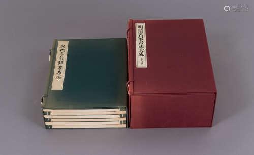 《明清名家書法大成》全八卷、《歷代名家臨書集成》一函六冊