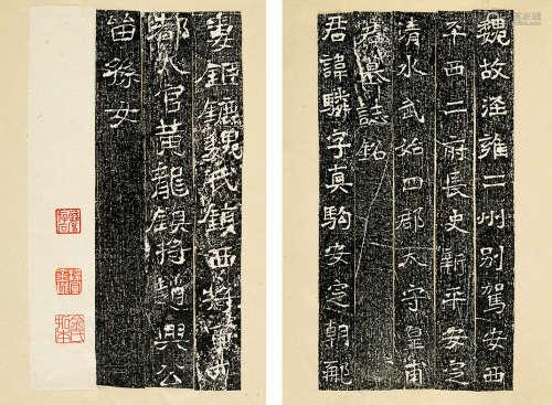 皇甫驎墓志(琴伯旧藏)