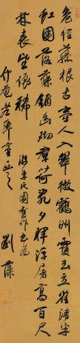 刘藻(1701~1766) 行书杜漺诗 立轴 水墨绫本