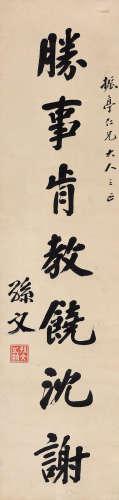 孙文(1866~1925) 行书七言句 立轴 水墨纸本