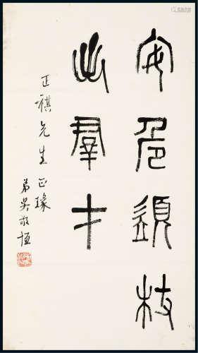 吴敬恒 书法