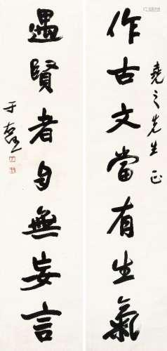 于右任(1879~1964) 行书七言联 立轴 纸本