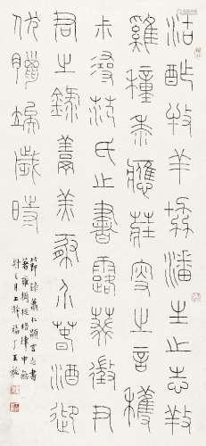 王褆(1880~1960) 篆书 立轴 纸本