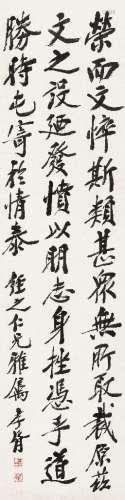郑孝胥(1860~1938) 行书 立轴 纸本