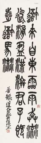 吴昌硕(1844~1927) 篆书 立轴 纸本