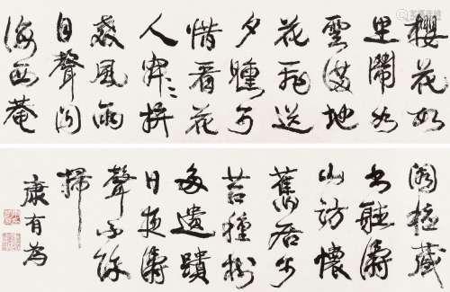 康有为(1858~1927) 行书 横幅镜心 纸本