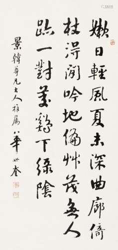 华世奎(1863~1942) 行楷书 立轴 纸本