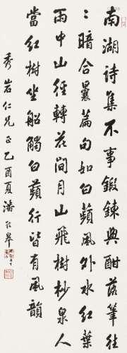 潘龄皋(1867~1954) 1945年作 行楷书 立轴 纸本