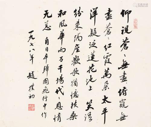 赵朴初 当代 行书自作诗 立轴 水墨纸本