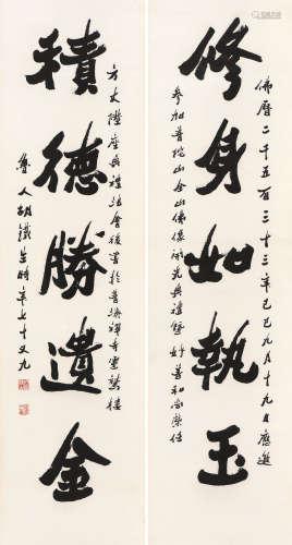 胡铁生 当代 五言书法联 镜框 水墨纸本