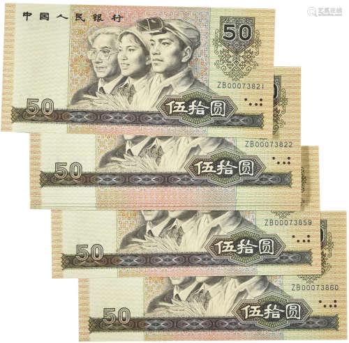 中國人民銀行 1990年 伍拾圓 # ZB 00073821 - 860  共30 張連號