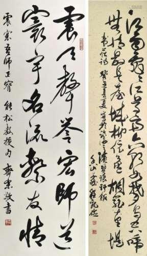 2 Chinese Calligraphy Wang Zhaiyue, Chengguan Jian