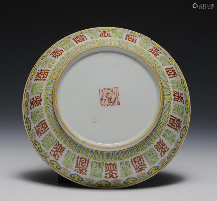 Chinese Imperial Famille Rose Plate, Jiaqing