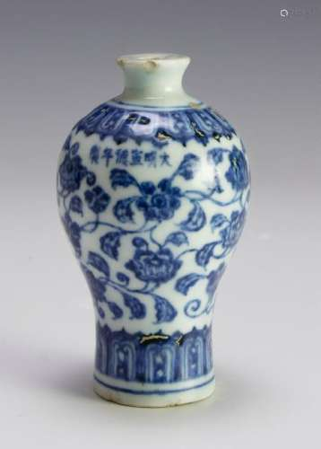 Chinese Blue & White Porcelain Snuff Bottle, 18th C.
