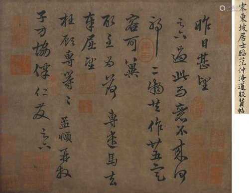 赵孟頫 书法 镜片 纸本