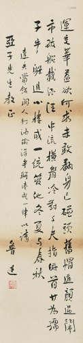 鲁迅 书法 立轴 纸本