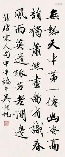吴湖帆 书法 立轴 纸本