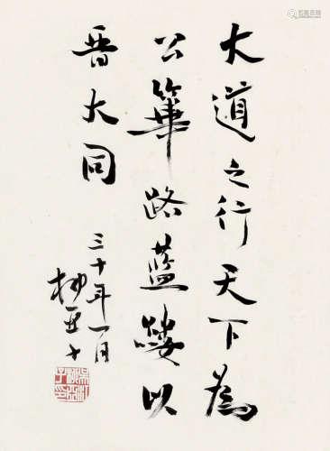 柳亚子 书法 立轴 纸本