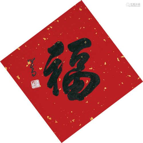 溥儒(1896~1963) 行书《福》 水墨纸本 镜芯