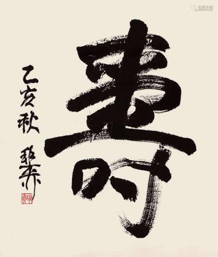 谢稚柳(1910~1997) 行书《寿》 水墨纸本 镜芯