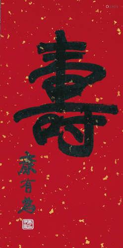 康有为(1858~1927) 隶书《寿》 水墨纸本 镜芯