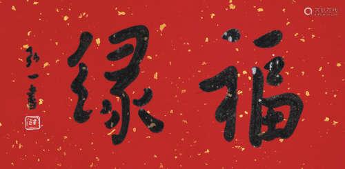 弘一(1880~1942) 行书《福禄》 水墨纸本 镜芯