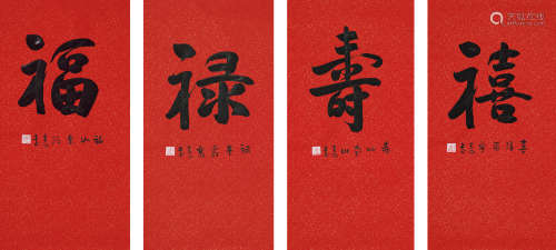 霍春阳(b.1946) 行书《福禄寿禧》 水墨纸本 四屏镜芯