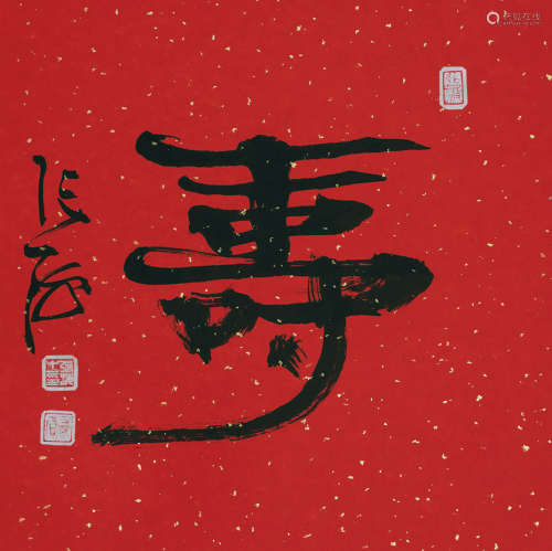 张海(b.1941) 隶书《寿》 水墨纸本 镜芯