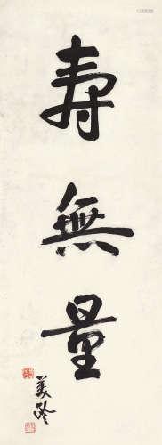 宋美龄(1898~2003) 行书《寿无量》 水墨纸本 立轴