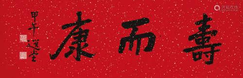 """饶宗颐(1917~2018) 楷书""""寿而康"""" 水墨纸本 镜芯"""