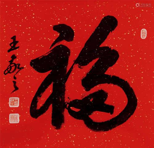 """王敬之(b.1946) 行书""""福"""" 水墨纸本 镜芯"""