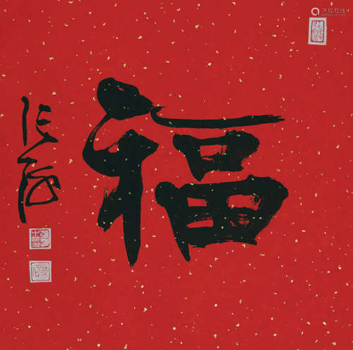 张海(b.1941) 隶书《福》 水墨纸本 镜芯