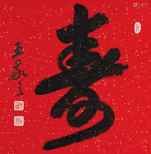 """王敬之(b.1946) 行书""""寿"""" 水墨纸本 镜芯"""