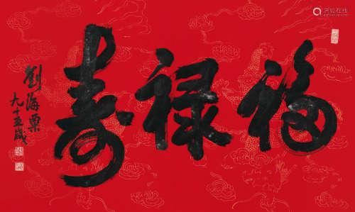 刘海粟(1896~1994) 行书《福禄寿》 水墨纸本 镜芯