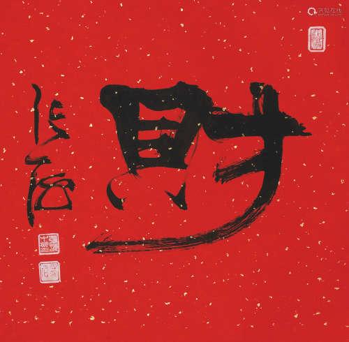 张海(b.1941) 隶书《财》 水墨纸本 镜芯