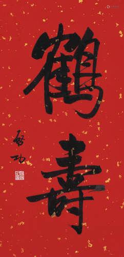 启功(1912~2005) 行书《鹤寿》 水墨纸本 镜芯