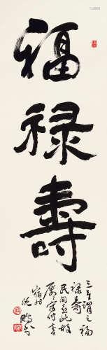 沈鹏(b.1931) 隶书《福禄寿》 水墨纸本 镜芯