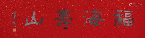 胡汉民(1879~1936) 隶书《福海寿山》 水墨纸本 镜芯