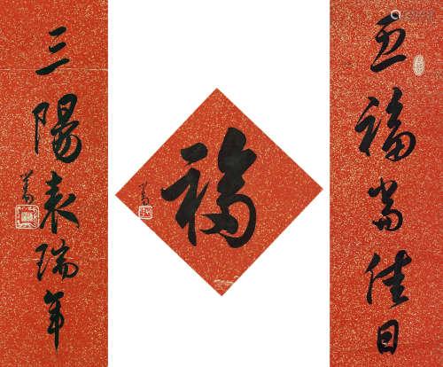 溥儒(1896~1963) 行书《福》字贺岁五言联 水墨纸本 镜芯