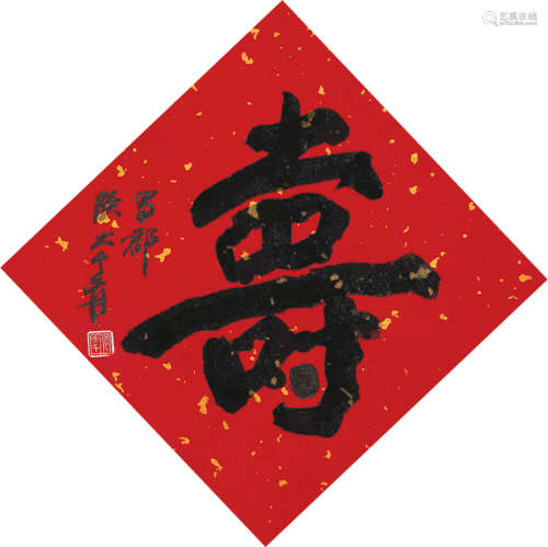 张大千(1899~1983) 隶书《寿》 水墨纸本 镜芯