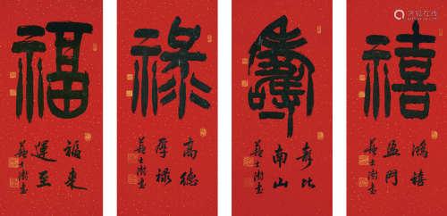 苏士澍(b.1949) 篆书《福禄寿禧》 水墨纸本 四屏镜芯