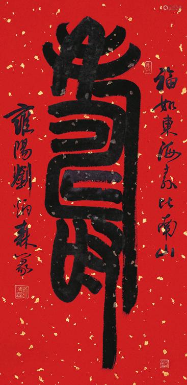 刘炳森(1937~2005) 隶书《寿》 水墨纸本 镜芯