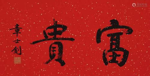 章士钊(1881~1973) 隶书《富贵》 水墨纸本 镜芯
