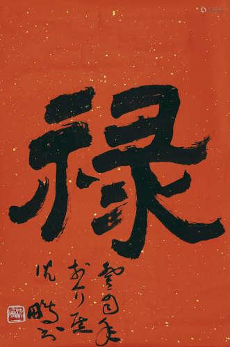 沈鹏(b.1931) 隶书《禄》 水墨纸本 镜芯