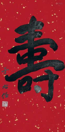 于右任(1879~1964) 隶书《寿》 水墨纸本 镜芯